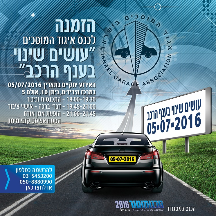 Israel Garage Association - Invitation