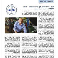"""מתוך גיליון """"העצמאי"""" חודש יולי 2017 – להב (לשכת העצמאים והעוסקים בישראל)."""