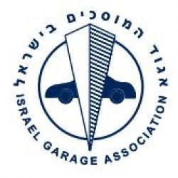 איגוד המוסכים בישראל – הזמנה להרצאת העשרה