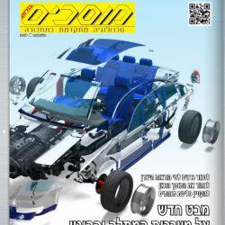 מגזין מוסכים 236