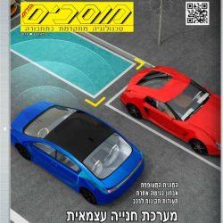 מגזין מוסכים 237