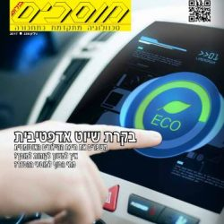 מגזין מוסכים 238