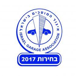 בחירות איגוד המוסכים בישראל לשנת 2017