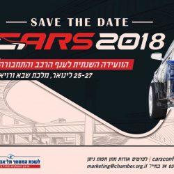 הוועידה השנתית לענף הרכב והתחבורה בישראל – 2018