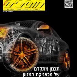מגזין מוסכים 239