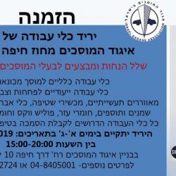 יריד כלי עבודה של איגוד המוסכים מחוז חיפה והצפון- ראו הוזמנתם