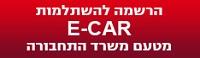 Ecar-Red-Banner